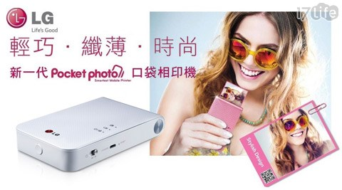 LG-Pocket photo 口袋相印機組合系列