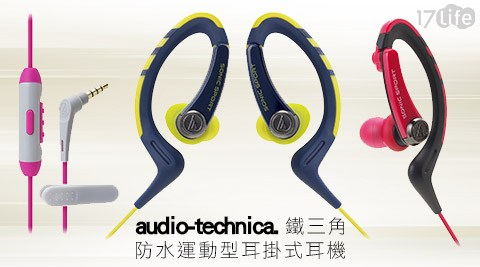 只要1100元(含運)即可購得原價1680元鐵三角ATH-SPORT1iS防水運動型耳掛式耳機1入,顏色:深藍黃/黑色/粉紅色/紅色,享1年保固。
