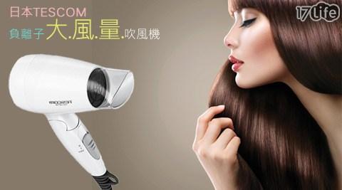 日本/TESCOM/負離子/大風量/吹風機/ TID192/家電/美髮/頭髮/負離子吹風機