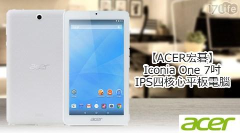 ACER宏碁-Iconia One 7吋IPS四核心平板電腦