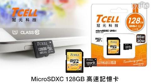 只要1,499元(含運)即可享有【TCELL 冠元】原價1,999元MicroSDXC UHS-I 128GB 85MB/s高速記憶卡(C10)1入。