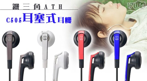 鐵三角ATH17life團購網-C505耳塞式耳機EHAU112