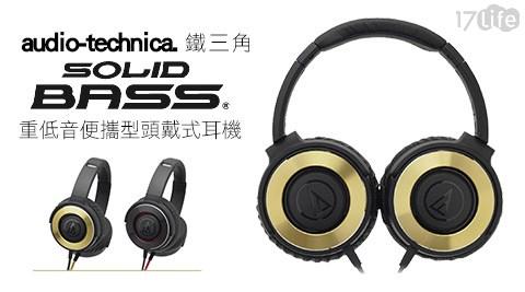 鐵三角ATH~WS550重低音便攜型頭戴式耳機EHAU133