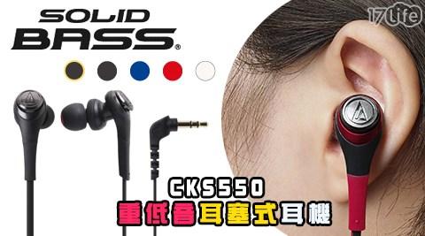 鐵三角-重低音耳塞式耳機(ATH-CKS550)
