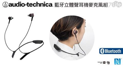 只要6800元(含運)即可購得原價7280元鐵三角ATH-CKS990BT藍牙立體聲耳機麥克風組1組,享1年保固。