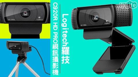 Logitech羅技-C920R17life 折價 券 HD PRO視訊攝影機