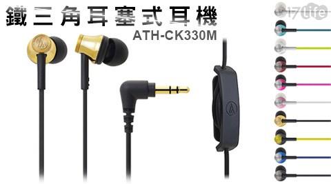 只要700元(含運)即可享有【鐵三角】原價1,100元ATH-CK330M耳塞式耳機1入,多色選擇!購買即享保固1年!