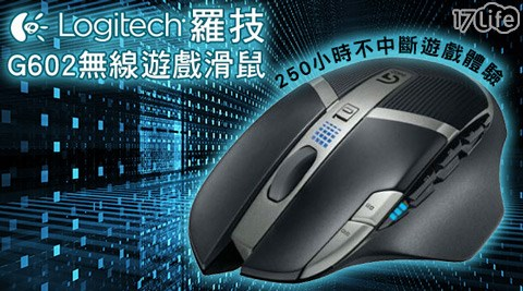 Logitech羅技-G602 無線遊戲滑鼠(MAL189)1入