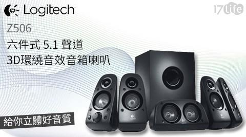 Logitech羅技-Z506六件式5.1聲道3D環繞音效音箱喇叭