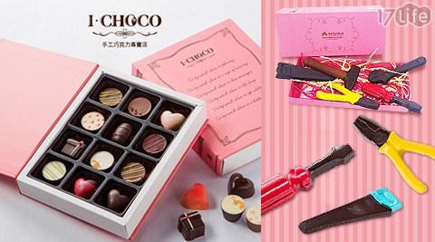 I‧CHOCO-巧克力禮盒系列