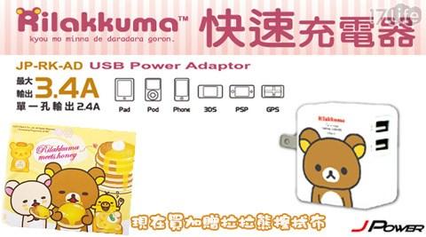 只要499元(含運)即可享有原價999元拉拉熊3.4A快速充電器(JP-RK-AD)1入,款式:臉/拉拉熊/小黃雞/愛心-1/愛心-2/牛奶熊,購買享1年保固,再加贈拉拉熊擦拭布1入!