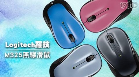 【Logitech 羅技】/M325 /無線/滑鼠