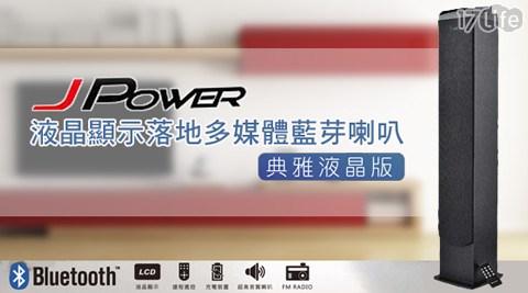 J-Powe敏 立 清r杰強-液晶顯示落地多媒體藍芽喇叭(JP-103)