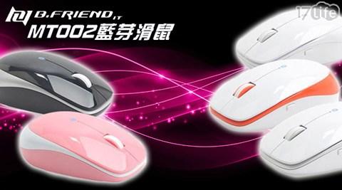只要580元(含運)即可享有【B.FRiEND】原價1,500元MT002藍芽滑鼠只要580元(含運)即可享有【B.FRiEND】原價1,500元MT002藍芽滑鼠1入,顏色:黑色/白色。