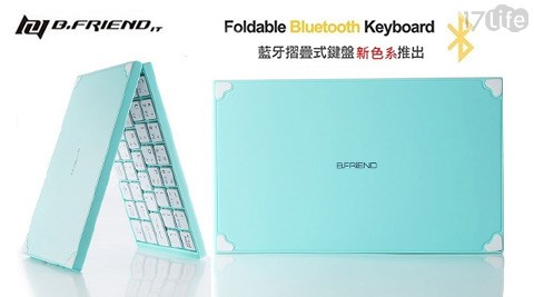 B.FRiEND/ BT1245 / BT1245-BU/藍芽摺疊鍵盤/蒂芬妮綠/限量新色