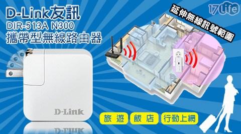 D-Link友訊/D-Link/友訊/DIR-513A/N300/攜帶型/無線/路由器