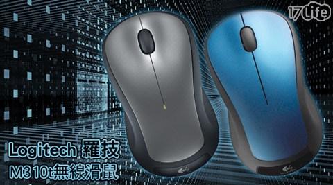 Logitech 羅技17 life 現金 券-M310t 無線滑鼠1入