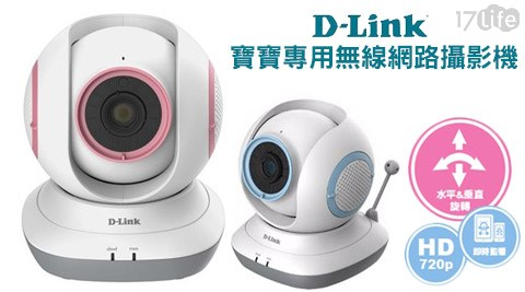 D-Link友訊-媽咪17life 全 家愛高畫質寶寶專用無線網路攝影機(DCS-855L)1台