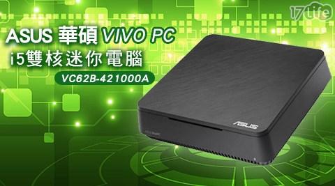 ASUS 華碩-VIVO PC VC62B-421000A 17life 取消 訂單i5雙核迷你電腦1台