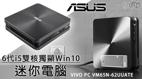 只要19,900元(含運)即可享有【ASUS華碩】原價34,900元VIVO PC VM65N-62UUATE 6代i5雙核獨顯Win10迷你電腦只要19,900元(含運)即可享有【ASUS華碩】原價34,900元VIVO PC VM65N-62UUATE 6代i5雙核獨顯Win10迷你電腦1台,享1年保固。