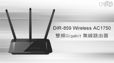 只要2,399元(含運)即可享有【D-Link 友訊】原價6,000元Wireless AC1750雙頻Gigabit無線路由器(DIR-859)只要2,399元(含運)即可享有【D-Link 友訊】原價6,000元Wireless AC1750雙頻Gigabit無線路由器(DIR-859)一台,保固三年。