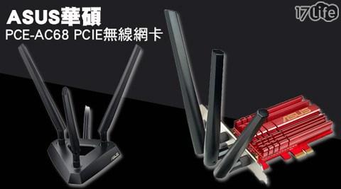 只要2,990元(含運)即可享有【ASUS華碩】原價6,000元PCE-AC68 PCIE無線網卡只要2,990元(含運)即可享有【ASUS華碩】原價6,000元PCE-AC68 PCIE無線網卡1入,保固依原廠官網公告為主!