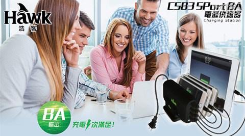 Hawk 浩客/C583/ 5Port /8A /電源供應器
