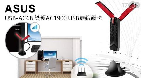 只要2,290元(含運)即可享有【ASUS 華碩】原價4,500元雙頻AC1900 USB無線網卡(USB-AC68)只要2,290元即可享有【ASUS 華碩】原價4,500元雙頻AC1900 USB無線網卡(USB-AC68)一入,保固期依原廠官網公告為主。