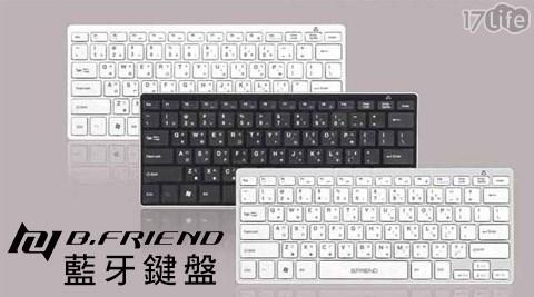 只要780元(含運)即可享有【B.FRiEND】原價1,380元BT1277藍牙鍵盤1入只要780元(含運)即可享有【B.FRiEND】原價1,380元BT1277藍牙鍵盤1入,顏色:黑色/白色/銀色/粉色,購買即享2年保固服務。