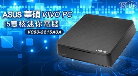 只要13,690元(含運)即可享有【ASUS 華碩】原價18,900元VIVO PC VC60-3215A0A i5雙核迷你電腦1入只要13,690元(含運)即可享有【ASUS 華碩】原價18,900元VIVO PC VC60-3215A0A i5雙核迷你電腦1入。
