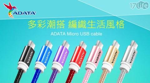 只要299元(含運)即可享有【ADATA 威剛】原價700元Micro USB Cable 手機充電線傳輸線1入,顏色:黑/金/銀/玫瑰金。