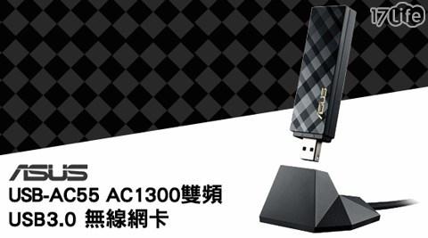 只要1,350元(含運)即可享有【ASUS華碩】原價2,800元USB-AC55 AC1300雙頻USB3.0無線網卡只要1,350元(含運)即可享有【ASUS華碩】原價2,800元USB-AC55 AC1300雙頻USB3.0無線網卡一入,保固依原廠官網公告為主!