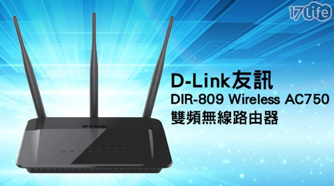 D-Link 友訊-Wireless AC750雙頻無線路由器(DIR-809)