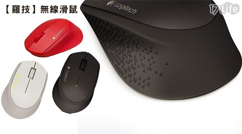 只要599元(含運)即可享有【Logitech 羅技】原價990元M280無線滑鼠(2.4G超小型接收器)1入只要599元(含運)即可享有【Logitech 羅技】原價990元M280無線滑鼠(2.4G超小型接收器)1入,顏色:黑色/紅色/灰色。