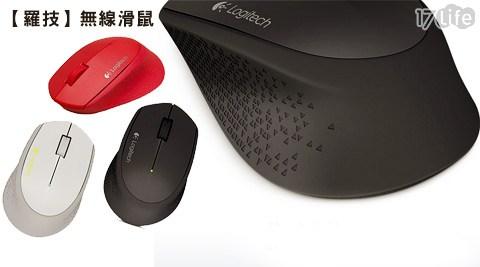 Logitech /羅技/M280/ 無線滑鼠/2.4G/超小型/接收器