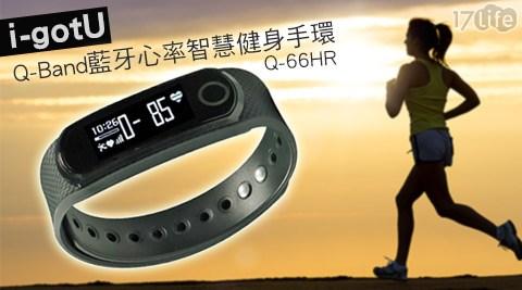 只要1780元(含運)即可購得【i-gotU】原價3990元Q-Band Q-66HR藍牙心率智慧健身手環1入。