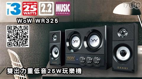 OZAKI/WoW WR325 /雙出力/重低音/25W玩樂機