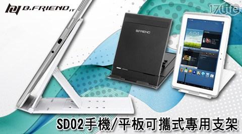 只要259元(含運)即可享有【B.FRiEND】原價699元SD02手機/平板可攜式專用支架只要259元(含運)即可享有【B.FRiEND】原價699元SD02手機/平板可攜式專用支架1入,顏色:黑色/白色,享2年保固。