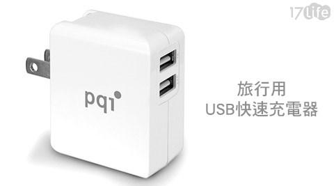 只要399元(含運)即可享有【PQI】原價850元i-Charger Mini 18W 5V/3.4A旅行用雙輸出USB快速充電器只要399元(含運)即可享有【PQI】原價850元i-Charger Mini 18W 5V/3.4A旅行用雙輸出USB快速充電器一入,保固一年。