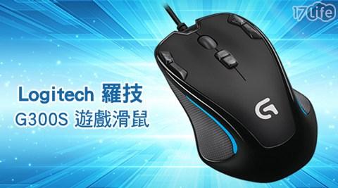 Logitech 羅技/G300S/ 遊戲滑鼠