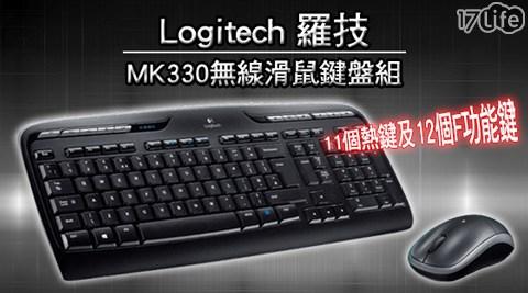 平均最低只要829元起(含運)即可享有【Logitech 羅技】MK330無線滑鼠鍵盤組平均最低只要829元起(含運)即可享有【Logitech 羅技】MK330無線滑鼠鍵盤組:1入/2入。