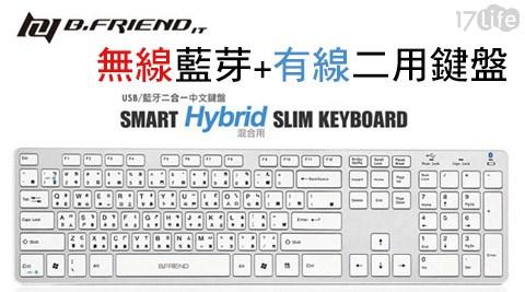 只要888元(含運)即可享有【B.FRiEND】原價1,890元無線藍芽+有線二用鍵盤(BW1430)只要888元(含運)即可享有【B.FRiEND】原價1,890元無線藍芽+有線二用鍵盤(BW1430)一入,顏色:顏色:黑色/白色/粉色/銀色,保固兩年。