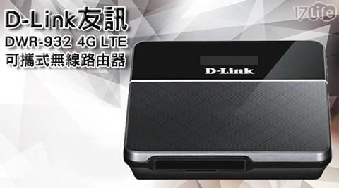 只要3999元(含運)即可購得【D-Link友訊】原價8500元DWR-932 4G LTE可攜式無線路由器1台,享3年保固。