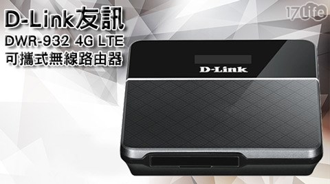 D-Link友訊-DWR-932 4G LTE可17life payeasy購物金攜式無線路由器