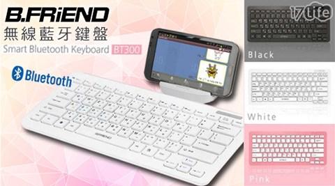 只要549元(含運)即可享有【B.FRiEND】原價1,190元BT300無線藍牙鍵盤只要549元(含運)即可享有【B.FRiEND】原價1,190元BT300無線藍牙鍵盤任選1入,顏色:黑色/白色/粉色。購買即享1年保固服務!