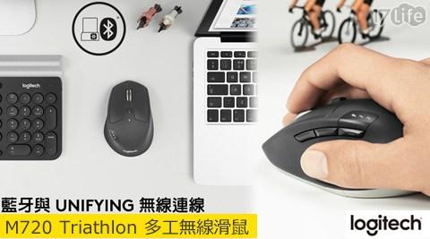Logitech 羅技-M720 Triathlon多工無線滑鼠1入