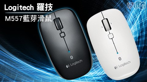 Logitech羅技-M557藍芽17life 團購滑鼠