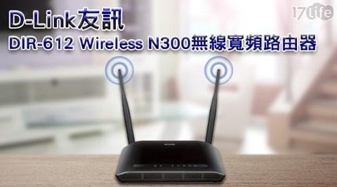 只要575元(含運)即可享有【D-Link友訊】原價1,250元DIR-612 Wireless N300 無線寬頻路由器,購買即享3年保固服務。