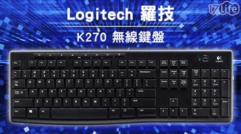 只要629元(含運)即可享有【Logitech 羅技】原價1,450元無線鍵盤(K270)只要629元(含運)即可享有【Logitech 羅技】原價1,450元無線鍵盤(K270)一入,保固三年。