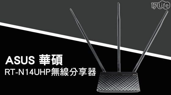 只要1,790元(含運)即可享有【ASUS華碩】原價3,500元RT-N14UHP無線分享器1台。